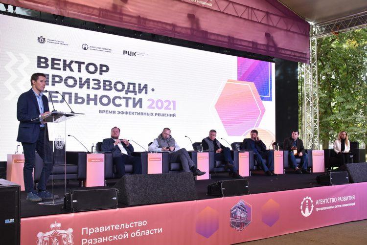 Рязанский губернатор открыл III Деловой форум «Вектор производительности»