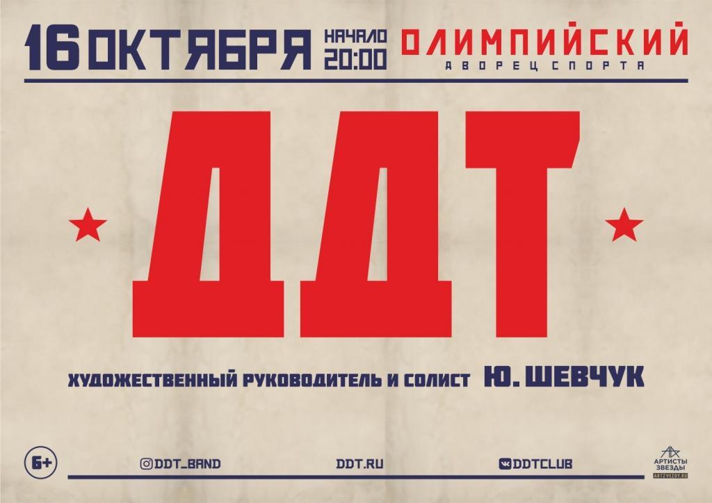 """Концерт группы """"ДДТ"""" в рязанском ДС """"Олимпийский"""" снова перенесен"""