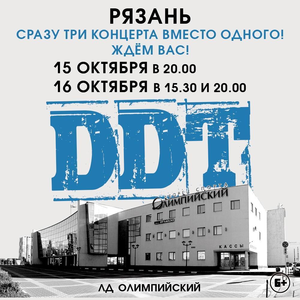 В Рязани группа ДДТ отыграет три концерта