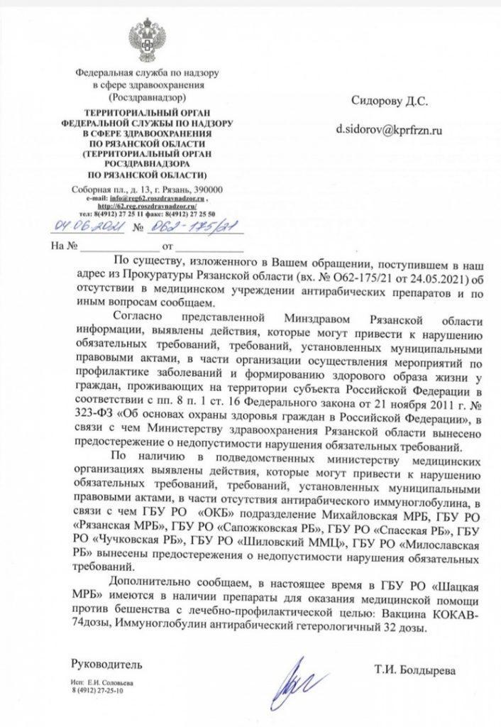 После обращения Дениса Сидорова Росздравнадзор обнаружил нарушения поставки вакцин в семи районах области