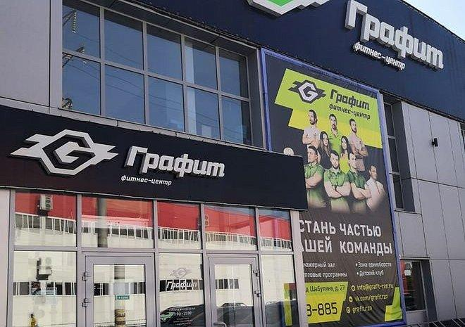 "С 1 августа в Рязани закроется фитнес-центр ""Графит"""