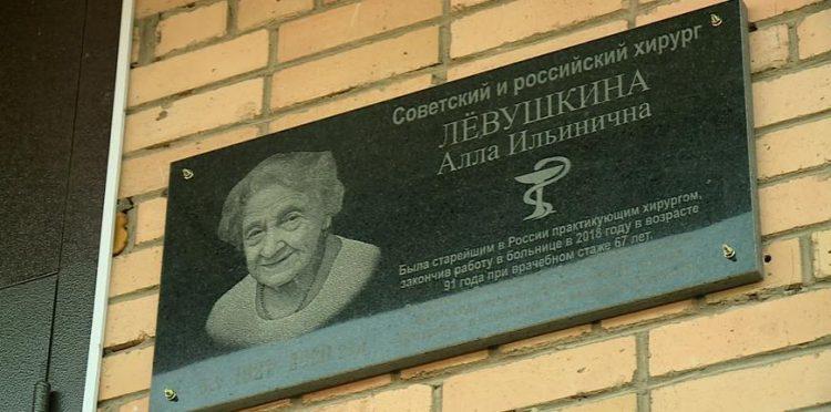 На здании рязанской больницы №11 появилась мемориальная доска хирургу Алле Левушкиной