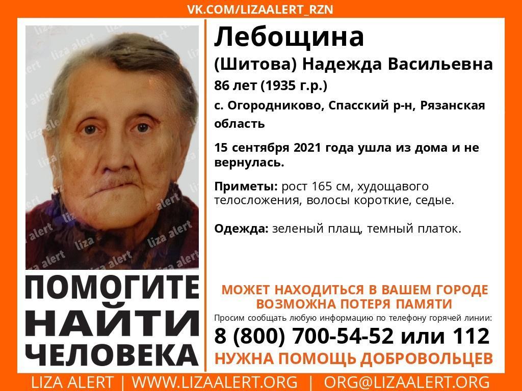 В Спасском районе пропала 86-летняя пенсионерка