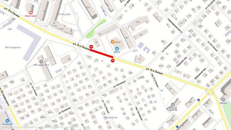 В Рязани перекроют участок дороги на улице 9-я Линия