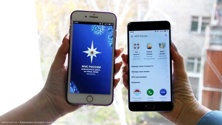 Рязанцам предложили скачать мобильное приложение по безопасности «МЧС России»