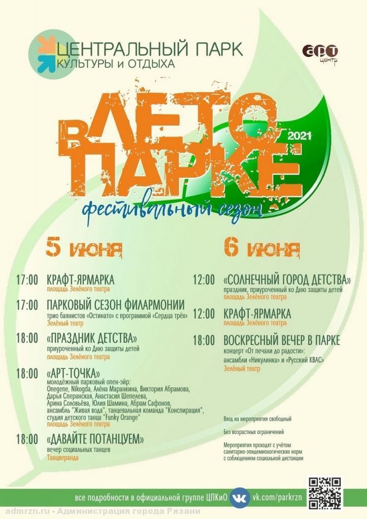 В рязанском ЦПКиО открывается Фестивальный сезон «Лето в парке»