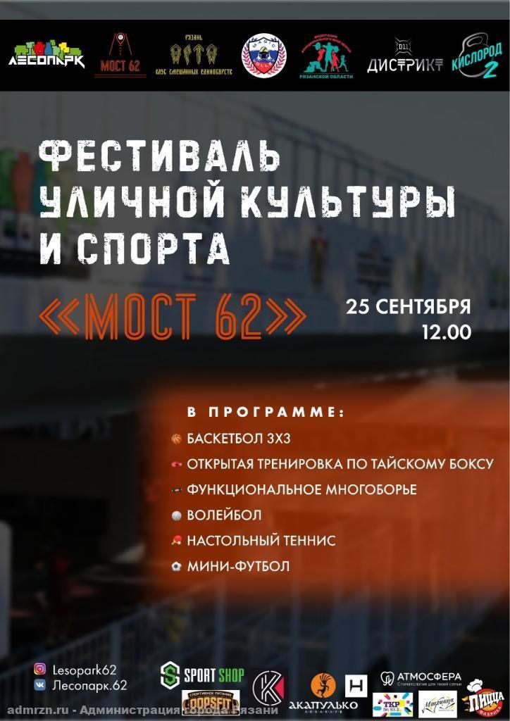 В рязанском Лесопарке пройдет Фестиваль уличной культуры и спорта «Мост 62»