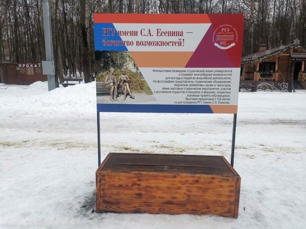 Рязанский вуз представил в Лесопарке тематическую фотовыставку