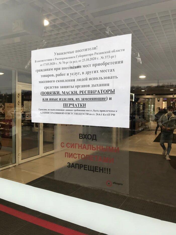 ТЦ «Барс» запретил рязанцам вход с сигнальными пистолетами