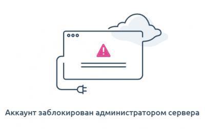 Сайт мэрии Рязани заблокирован администратором сервера