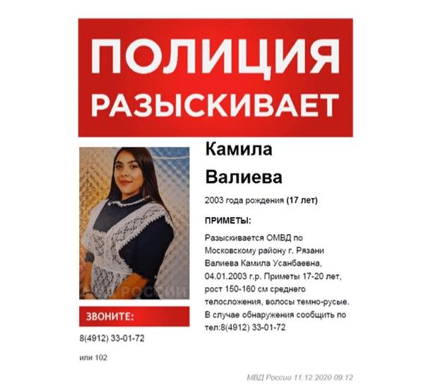 В Рязанской области пропала 17-летняя девушка