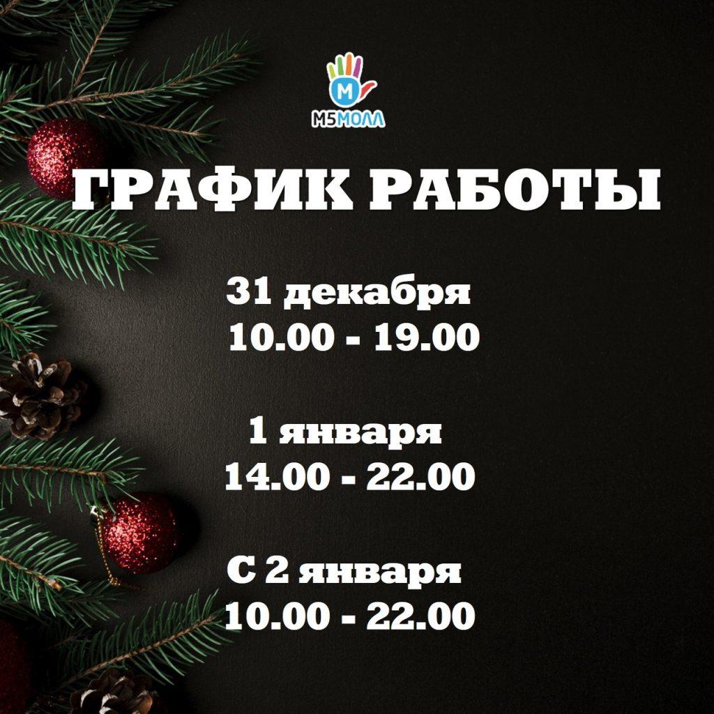 Опубликован график работы ТРЦ «М5 Молл» в новогодние праздники