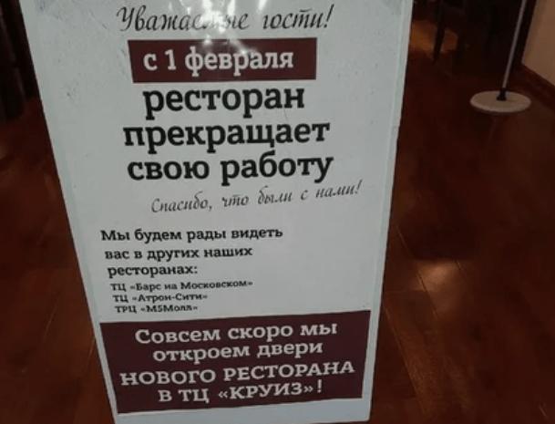 В рязанском ТРЦ «Малина» закрывается ресторан «Сковорода»