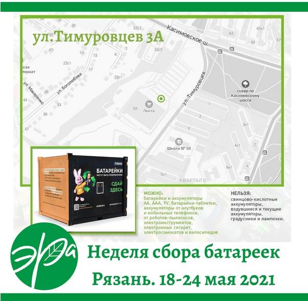 С 18 мая в Рязани стартует акция по сбору батареек и аккумуляторов