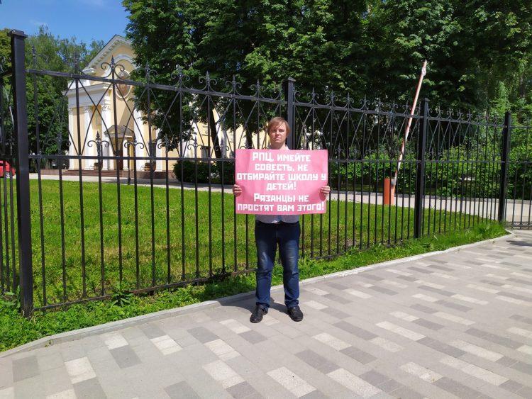 Рязанский депутат вышел с одиночным пикетом к зданию епархии