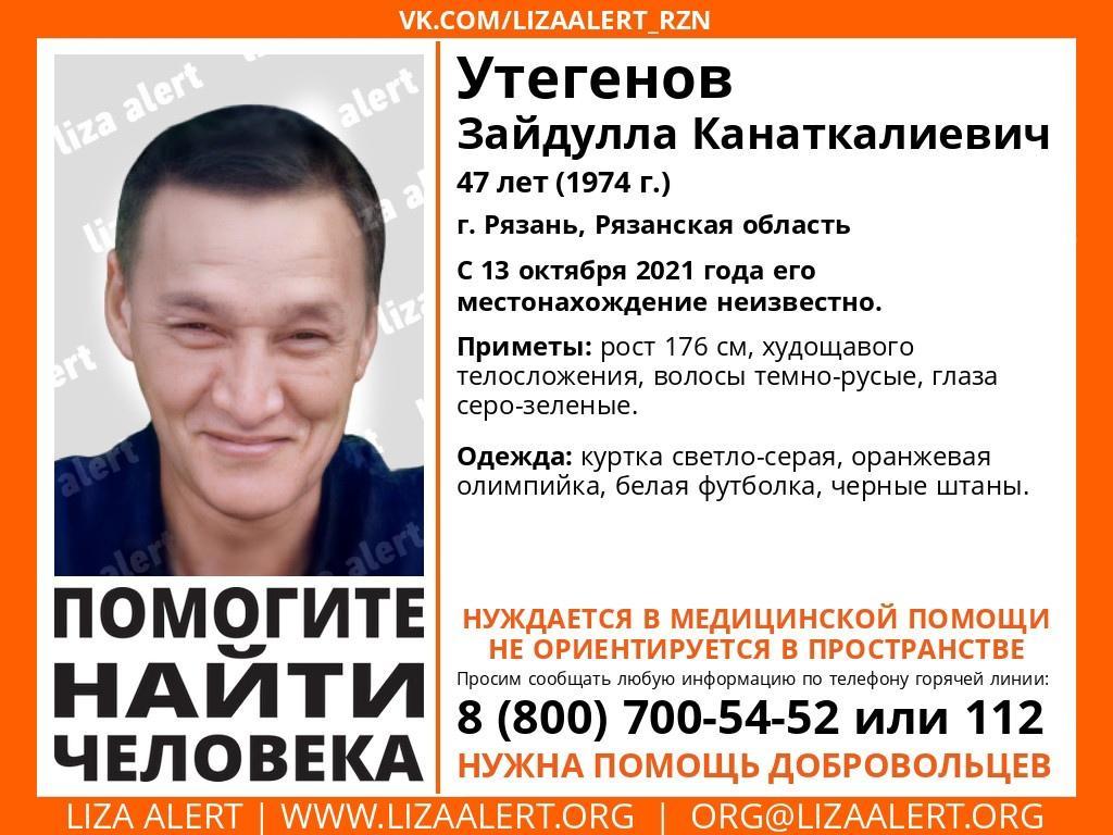 Рязанцев просят помочь в поисках пропавшего 47-летнего мужчины
