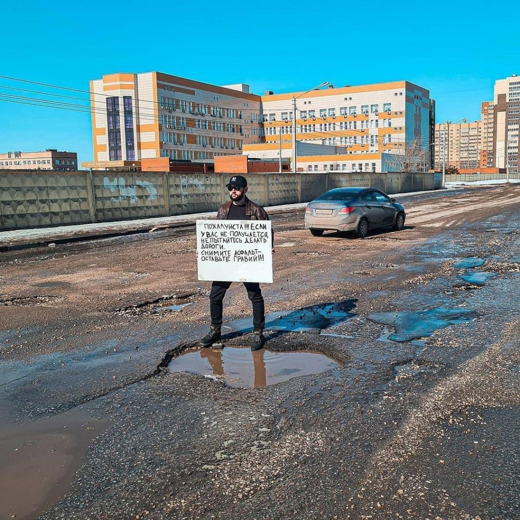 Рязанец устроил одиночный пикет из-за ям на дорогах
